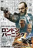 ロンドン・バーニング[DVD]