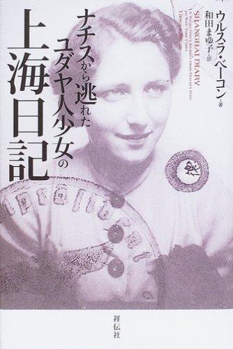 ナチスから逃れたユダヤ人少女の上海日記の詳細を見る
