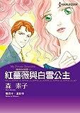 紅薔薇與白雪公主──薔薇色的疑雲Ⅱ (Harlequin comics)
