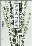 新装版 禅林名句辞典