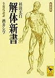 新装版 解体新書 (講談社学術文庫)
