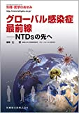 別冊「医学のあゆみ」 グローバル感染症最前線 NTDsの先へ