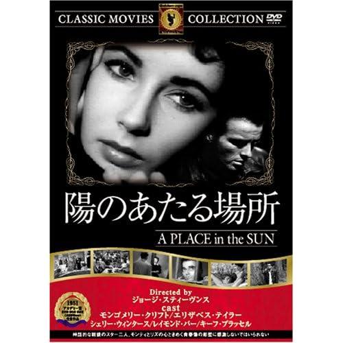 陽のあたる場所 [DVD] FRT-014
