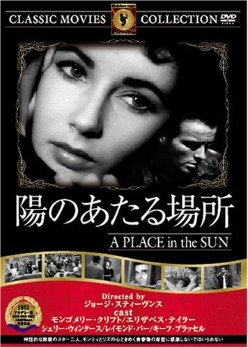 陽のあたる場所 [DVD] FRT-014の詳細を見る