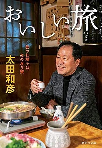 おいしい旅 昼の牡蠣そば、夜の渡り蟹 (集英社文庫)