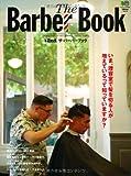 別冊2nd Vol.16 ザ・バーバー・ブック (エイムック 2706 別冊2nd Vol. 16)