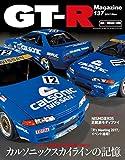 GT-R Magazine(ジーティーアールマガジン) 2017年 11月号 [雑誌]
