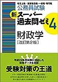 新スーパー過去問ゼミ4 財政学 改訂第2版 (公務員試験)
