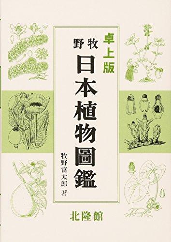 卓上版 牧野日本植物圖鑑
