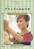 Amazon.co.jpブライダルのお仕事2016 (GEIBUN MOOKS 988)
