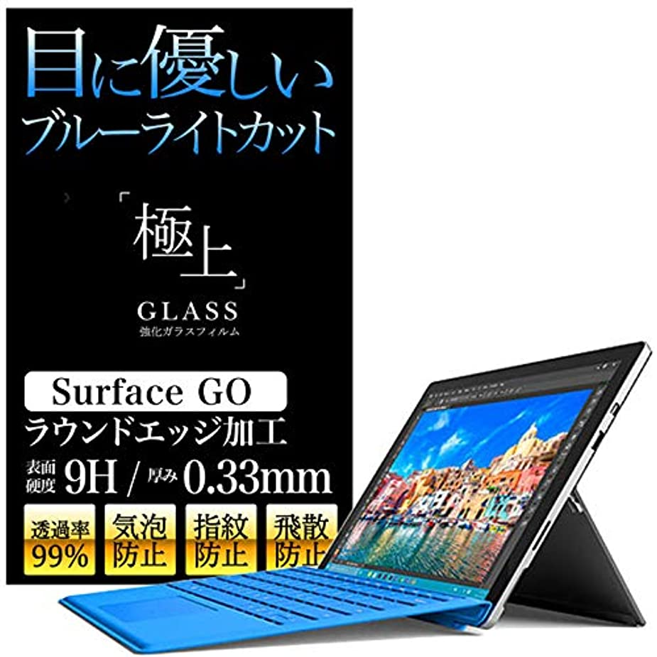 官僚流行しているアマチュア極上 目に優しい ブルーライトカット ガラスフィルム 保護フィルム 日本製旭硝子 9H 2.5D 保護シート Agrado (Surface Go10インチ)