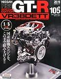 週刊 NISSAN R35 GT-R SPECIAL EDITION VR38DETT 2014年 2/18号 [分冊百科]