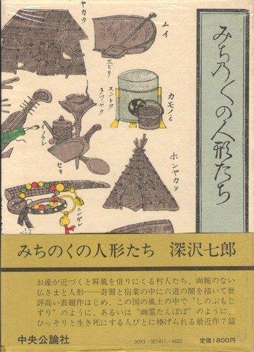 みちのくの人形たち (1980年)の詳細を見る
