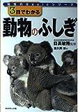3日でわかる動物のふしぎ (知性のBasicシリーズ)