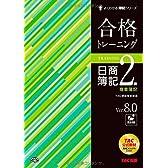 合格トレーニング 日商簿記2級 商業簿記 Ver.8.0 (よくわかる簿記シリーズ)