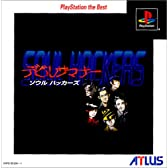 デビルサマナー ソウルハッカーズ PlayStation The Best
