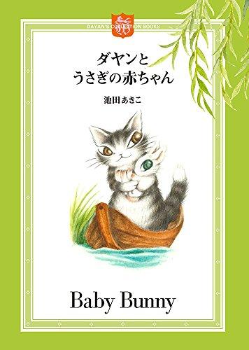ダヤンとうさぎの赤ちゃん (DAYAN'S COLLECTION BOOKS)の詳細を見る