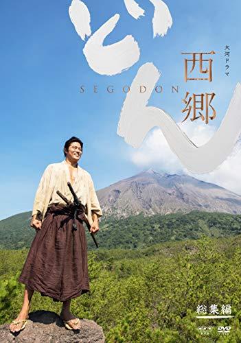 大河ドラマ 西郷どん 総集編 [DVD]