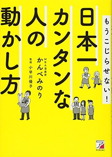 日本一カンタンな人の動かし方 (アスカビジネス)の詳細を見る