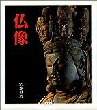 仏像 (WELシリーズ)