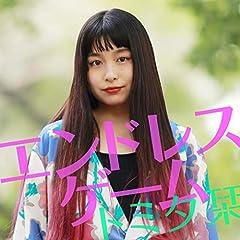トミタ栞「エンドレスゲーム」のジャケット画像