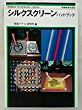 シルクスクリーンハンドブック (デザイン・ハンドブック・シリーズ)