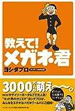 教えて!メガネ君―ヨシダプロ初作品集 / ヨシダプロ のシリーズ情報を見る