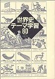 世界史テーマ学習80