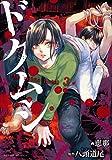 ドクムシ The Ruins Hotel(3) (アクションコミックス)