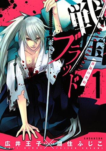 戦国ブラッド~薔薇の契約~(1) (ARIAコミックス)