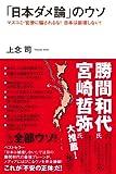 「日本ダメ論」のウソ (知的発見!BOOKS)