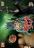 ウルトラゾーン3 [DVD]