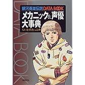 銀河英雄伝説DATA BOOK メカニック&声優大事典