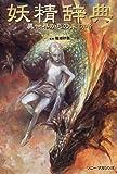 妖精辞典―異世界からの来訪者 / 篠崎 砂美 のシリーズ情報を見る