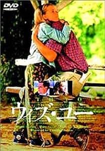 ウィズ・ユー [DVD]