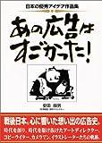 あの広告はすごかった!―日本の優秀アイデア作品集