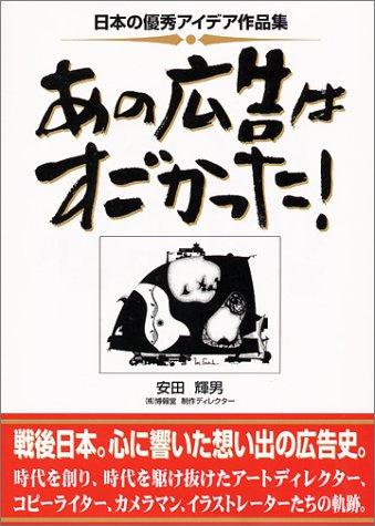 あの広告はすごかった!―日本の優秀アイデア作品集の詳細を見る