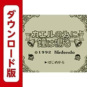 カエルの為に鐘は鳴る [3DSで遊べるゲームボーイソフト][オンラインコード]