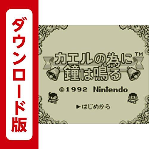 カエルの為に鐘は鳴る [3DSで遊べるゲームボーイソフト][オンラインコード]の詳細を見る