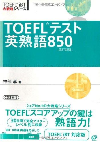 TOEFLテスト英熟語850 (TOEFL iBT大戦略シリーズ)の詳細を見る