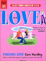LOVE―30日で理想の彼氏を見つける (30日で解決!シリーズ)