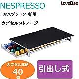 Lovebee® ネスレ ネスプレッソ nespresso 専用 カプセルホルダー カプセルストレージ 引き出し式 40個用 カプセルケース 省スペース インテリア「カプセル別売り」