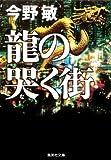 龍の哭く街 (集英社文庫)