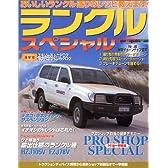 ランクルスペシャル vol.1―クロカン&チューンナップ読本 (Motor Magazine Mook)
