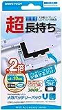 WiiUゲームパッド用大容量内蔵バッテリーパック『メガバッテリーパックU』