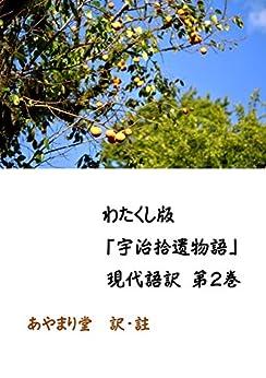 [あやまり堂]のわたくし版「宇治拾遺物語」現代語訳 第02巻