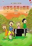 簡易ピアノ伴奏による 小学5・6年の音楽(改訂版) 松山祐士 編