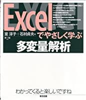 Excelでやさしく学ぶ多変量解析