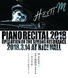 H ZETT M ピアノ独演会 2018 春の共鳴の陣 2018.3.14 at 紀尾井ホール Blu-ray 画像