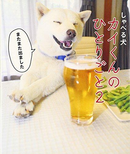 しゃべる犬 カイくんのひとりごと 2の詳細を見る